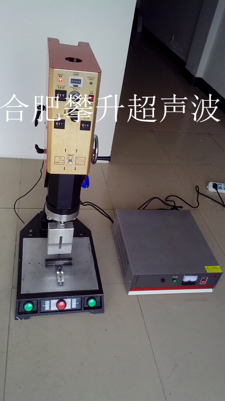 名 称:洗刷大王超声波焊接机